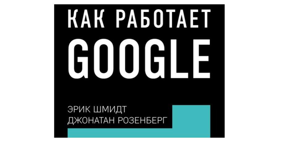 «Как работает Google» Эрик Шмидт, Джонатан Розенберг