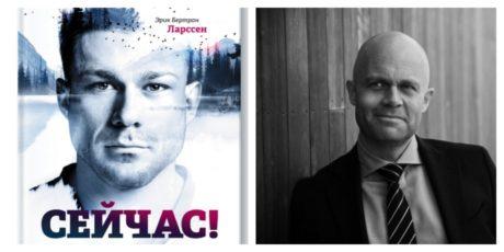 Эрик Бертран Ларссен «Сейчас!» – подарок для любителей мотивирующих книг