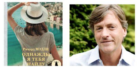 Ричард Мэдли «Однажды я найду тебя» – роман об обратной стороне любви