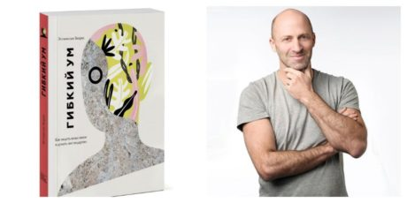 Эстанислао Бахрах «Гибкий ум» – руководство по развитию креативности