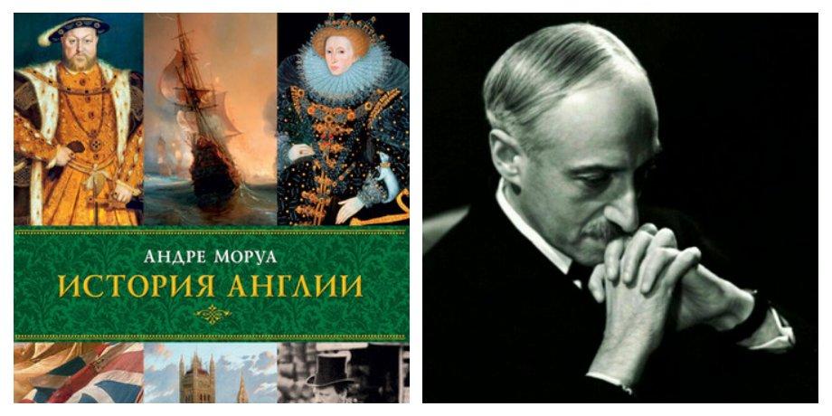 «История Англии» Андре Моруа