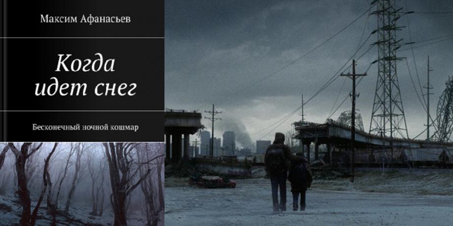 Когда идет снет - Максим Афанасьев