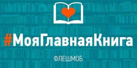 Флешмоб #МояГлавнаяКнига от Министерства образования и науки РФ