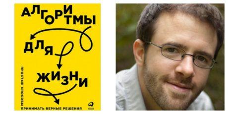 Том Гриффитс, Брайан Кристиан «Алгоритмы для жизни»