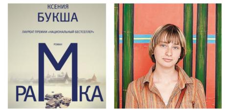 Ксения Букша «Рамка»: политическая проза на злобу дня
