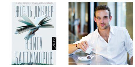«Книга Балтиморов» – мировой бестселлер Жоэля Диккера, аса крутых поворотов