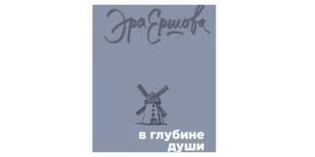 «В глубине души» – сборник психологической прозы Эры Ершовой