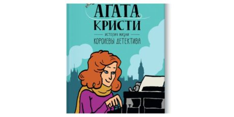 Гийом Лебо, Анна Мартинетти и Александр Франк «Агата Кристи. История жизни королевы детектива»