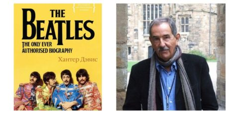 Хантер Дэвис «The Beatles» – единственная авторизованная биография культовой группы
