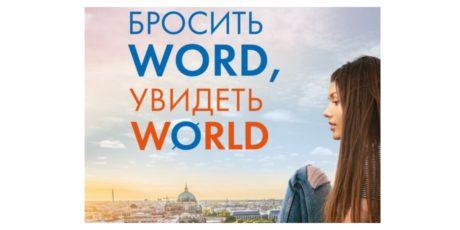 Кристин Тюрмер «Бросить Word, увидеть World»