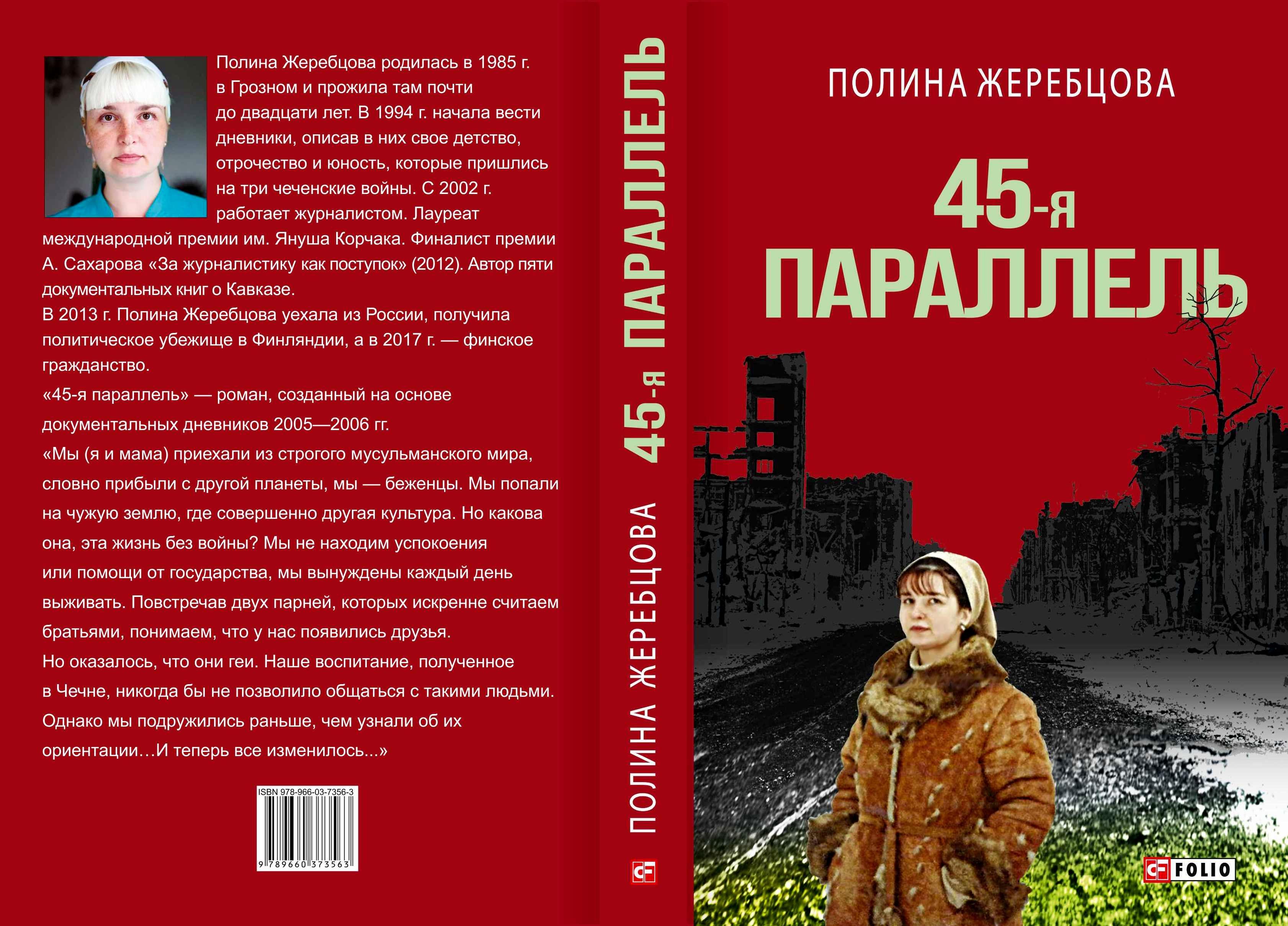 """""""45-я параллель"""" Полина Жеребцова"""