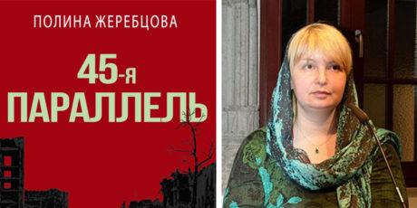 «45-я параллель» – документальный роман Полины Жеребцовой