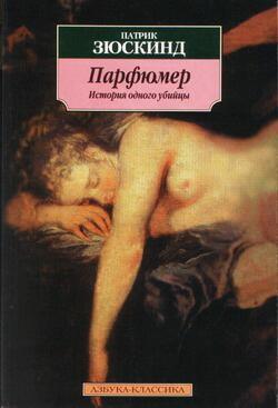 Парфюмер. Книга