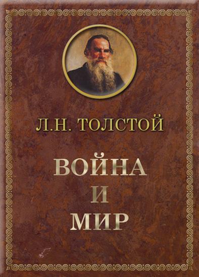 Война и мир – Толстой