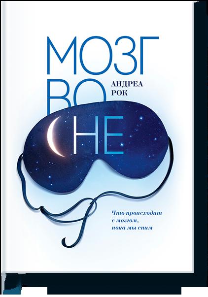 Мозг во сне
