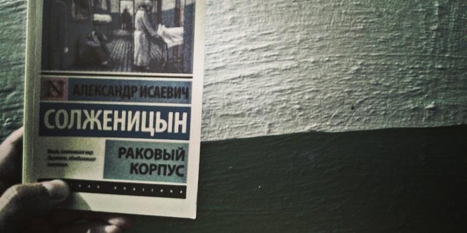 Рецензия раковый корпус солженицын 5896