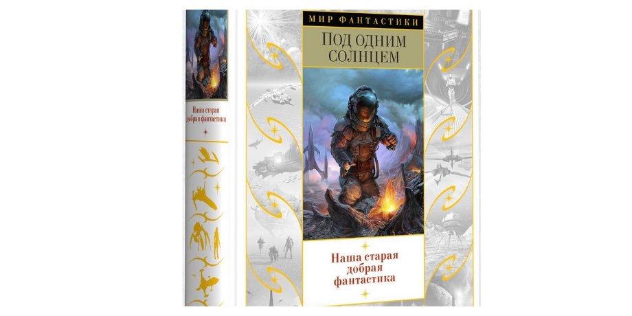 «Под одним солнцем» – антология фантастики
