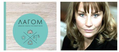 Элизабет Карлссоy «Лагом» – счастье по-шведски