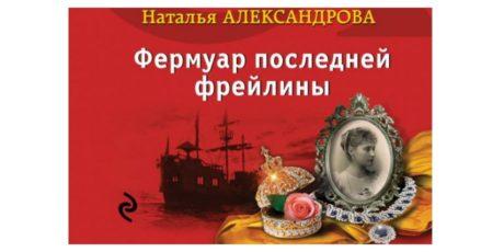 Наталья Александрова «Фермуар последней фрейлины»