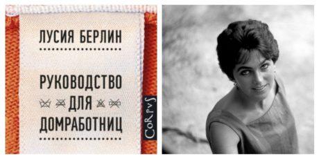 Лусия Берлин «Руководство для домработниц» – лучшая книга года по версии The Guardian