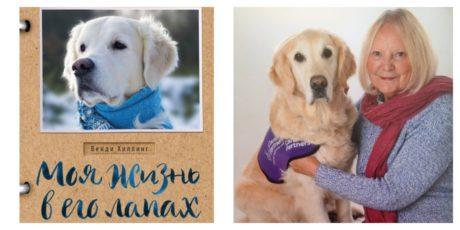 Венди Хиллинг «Моя жизнь в его лапах» – роман-дневник о самой доброй собаке в мире