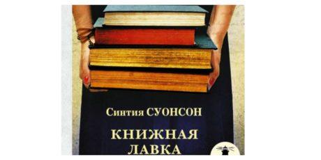 «Книжная лавка» – провокационный роман Синтии Суонсон