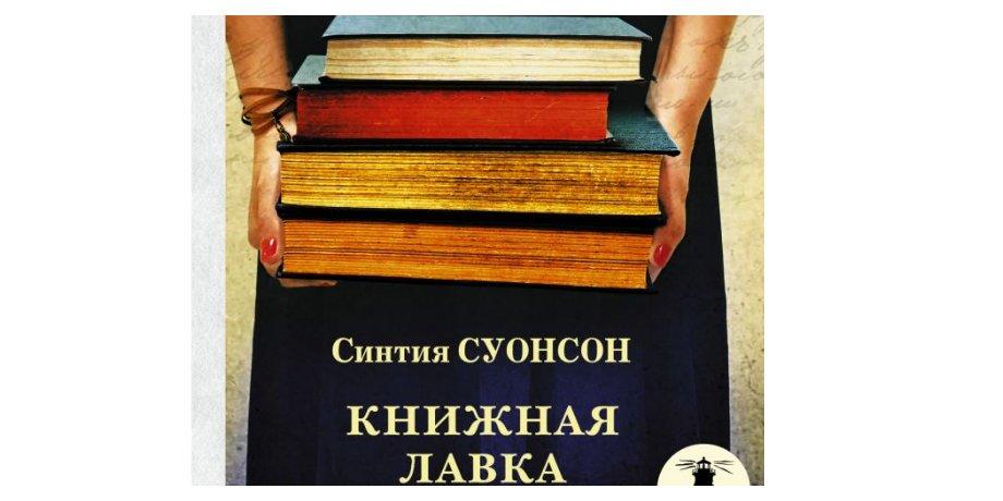 «Книжная лавка» – Синтия Суонсон
