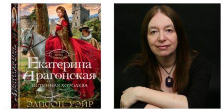 Впервые на русском! Элисон Уэйр «Екатерина Арагонская»