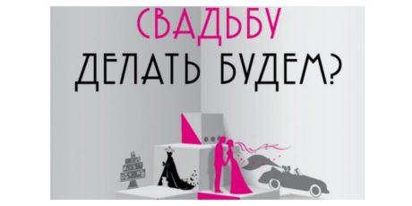 «Свадьбу делать будем?» – сборник рассказов современных русских писателей