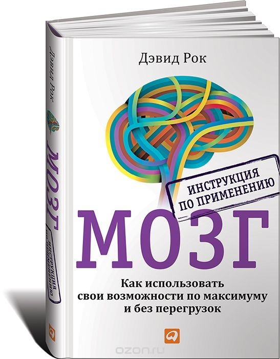 Мозг. Инструкция по применению