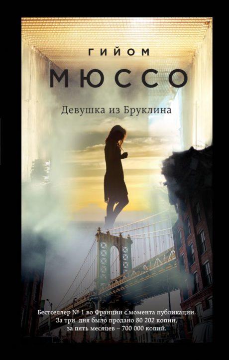 «Девушка из Бруклина» – Гийом Мюссо
