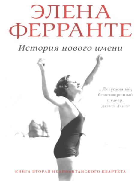 «История нового имени» – Элена Ферранте