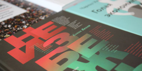 10 лучших книг жанра научпоп