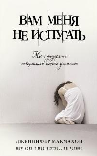 «Вам меня не испугать» – Дженнифер Макмахон