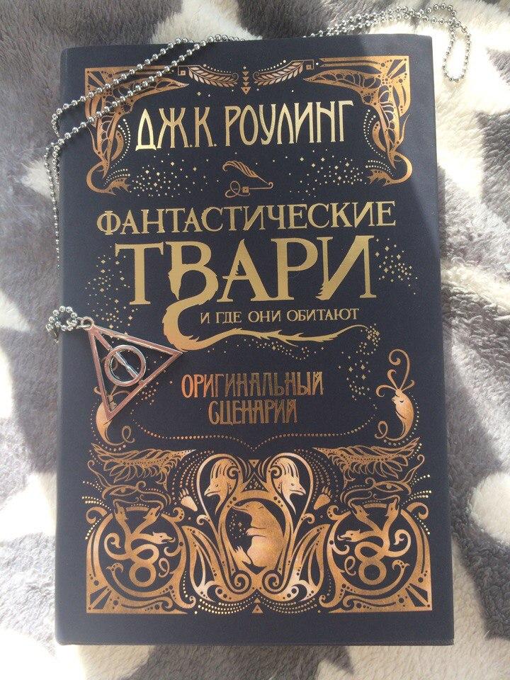 Книги фантастических тварей