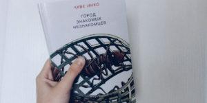 «Город знакомых незнакомцев» – Чхве Инхо