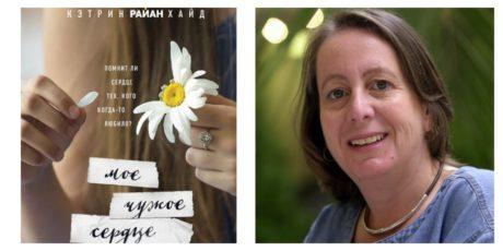 Кэтрин Райан Хайд «Мое чужое сердце»