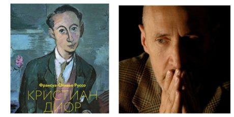 Франсуа-Оливье Руссо «Кристиан Диор» – роман-биография