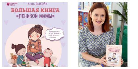 Анна Быкова «Большая книга «ленивой мамы»»