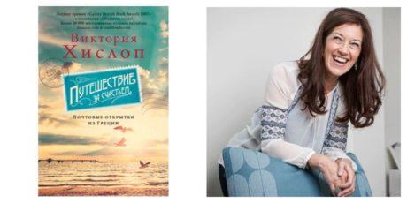 Виктория Хислоп «Путешествие за счастьем. Почтовые открытки из Греции»