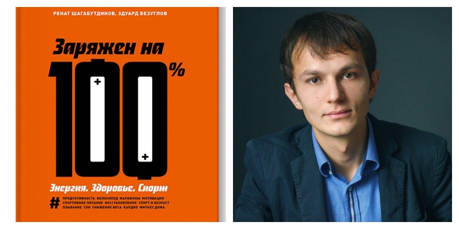 «Заряжен на 100%» – Ренат Шагабутдинов, Эдуард Безуглов