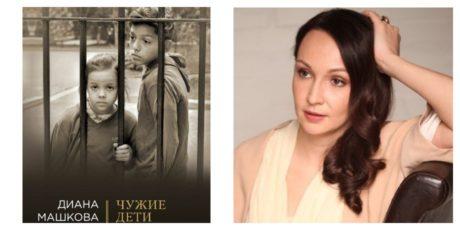 «Чужие дети» – социально-психологический роман Дианы Машковой
