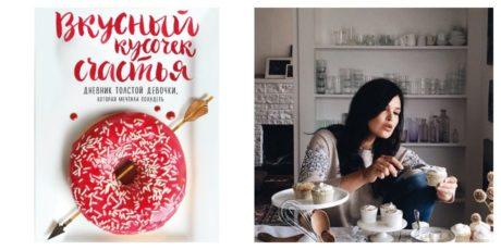 Энди Митчелл «Вкусный кусочек счастья» – история одного похудения