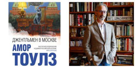 «Джентльмен в Москве» – историческая драма Амора Тоулза