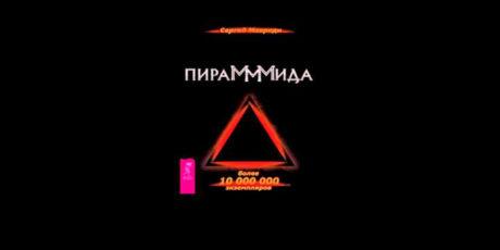 «ПираМММида» – Сергей Мавроди