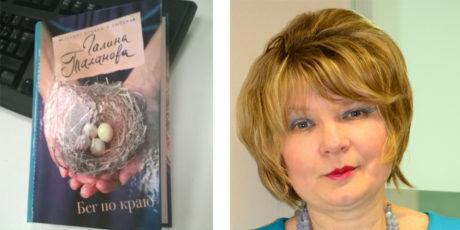 «Бег по краю» Галина Таланова – глубокий и тонкий роман о нелегкой женской судьбе