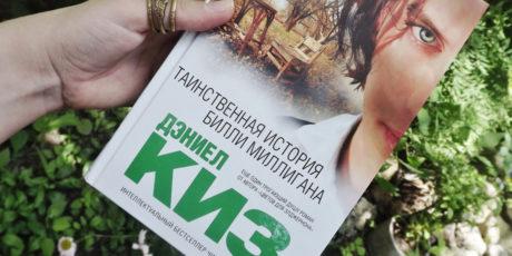 «Таинственная история Билли Миллигана» – Дэниэл Киз