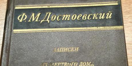 «Записки из мертвого дома» – Ф. М Достоевский