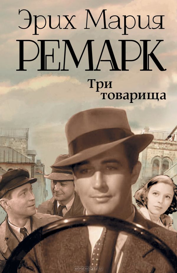 Э. М. Ремарк – Три товарища