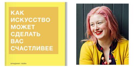 Бриджит Пейн «Как искусство может сделать вас счастливее»
